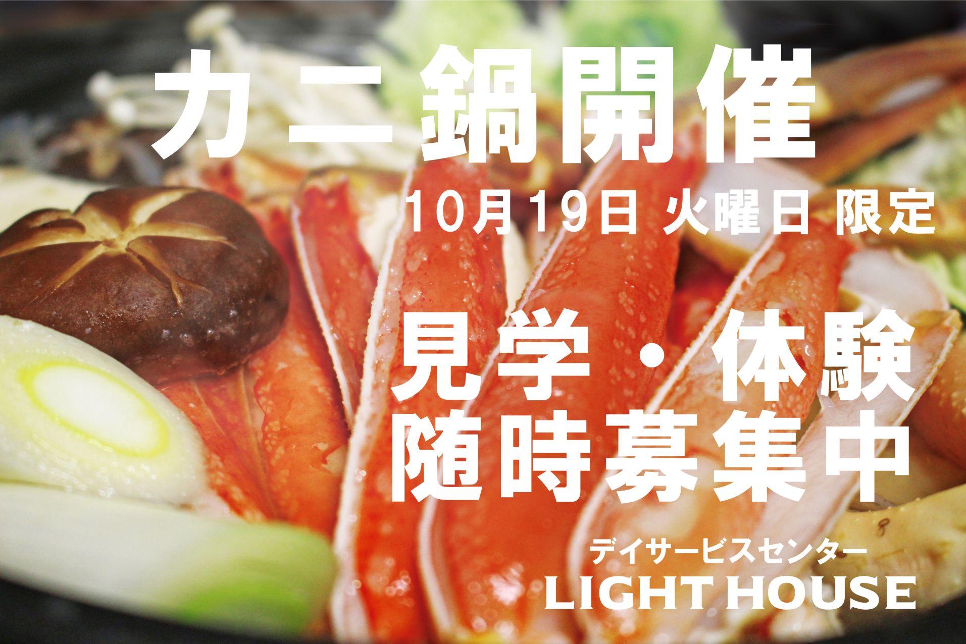 デイサービスセンターライトハウス 10/19火曜日 【みなさんと一緒に蟹鍋開催】当日限定💖