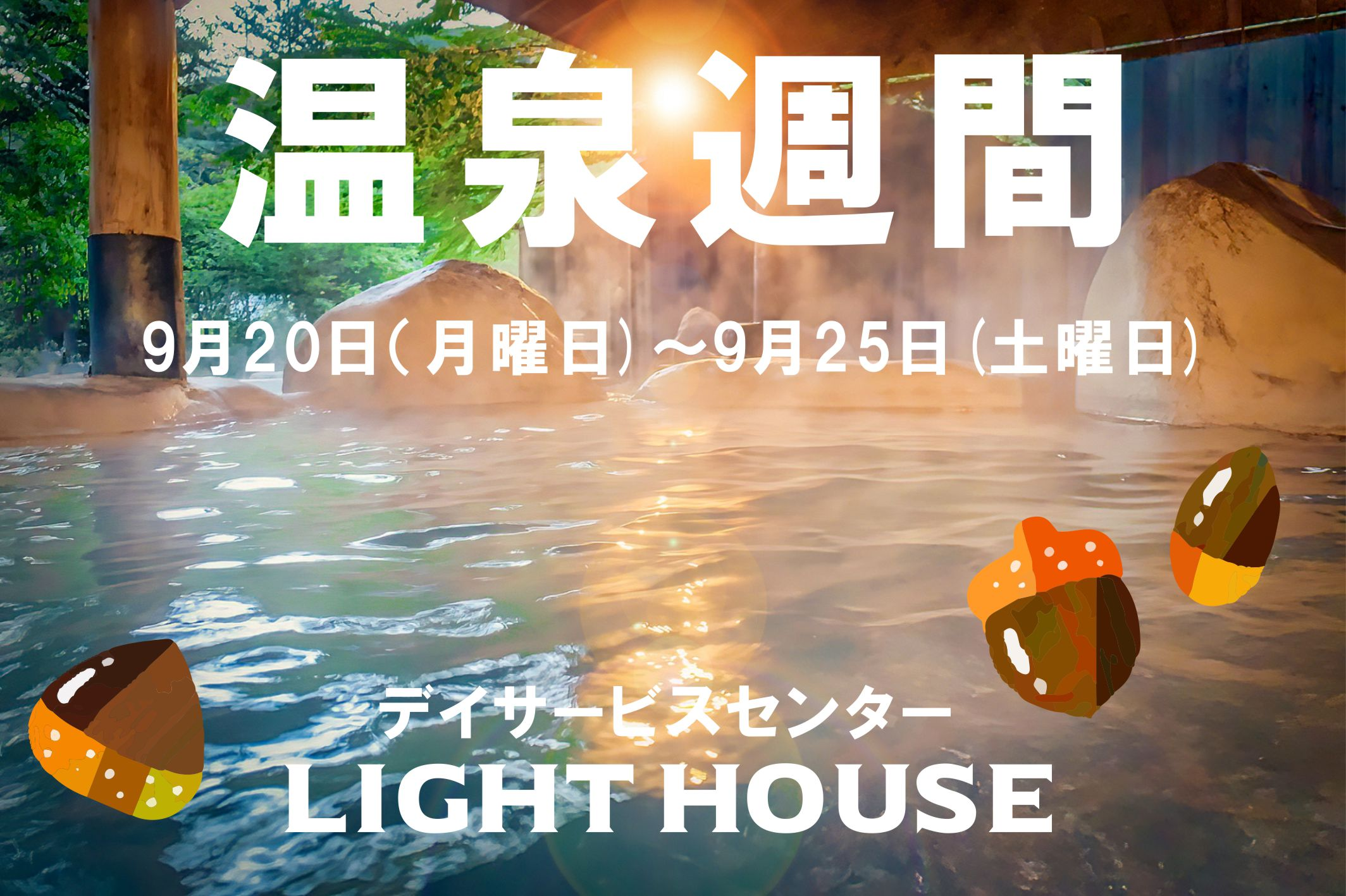 デイサービス センターライトハウスです。 温泉週間のご案内です! 【南紀和歌山の天然温泉水を使用致します。】