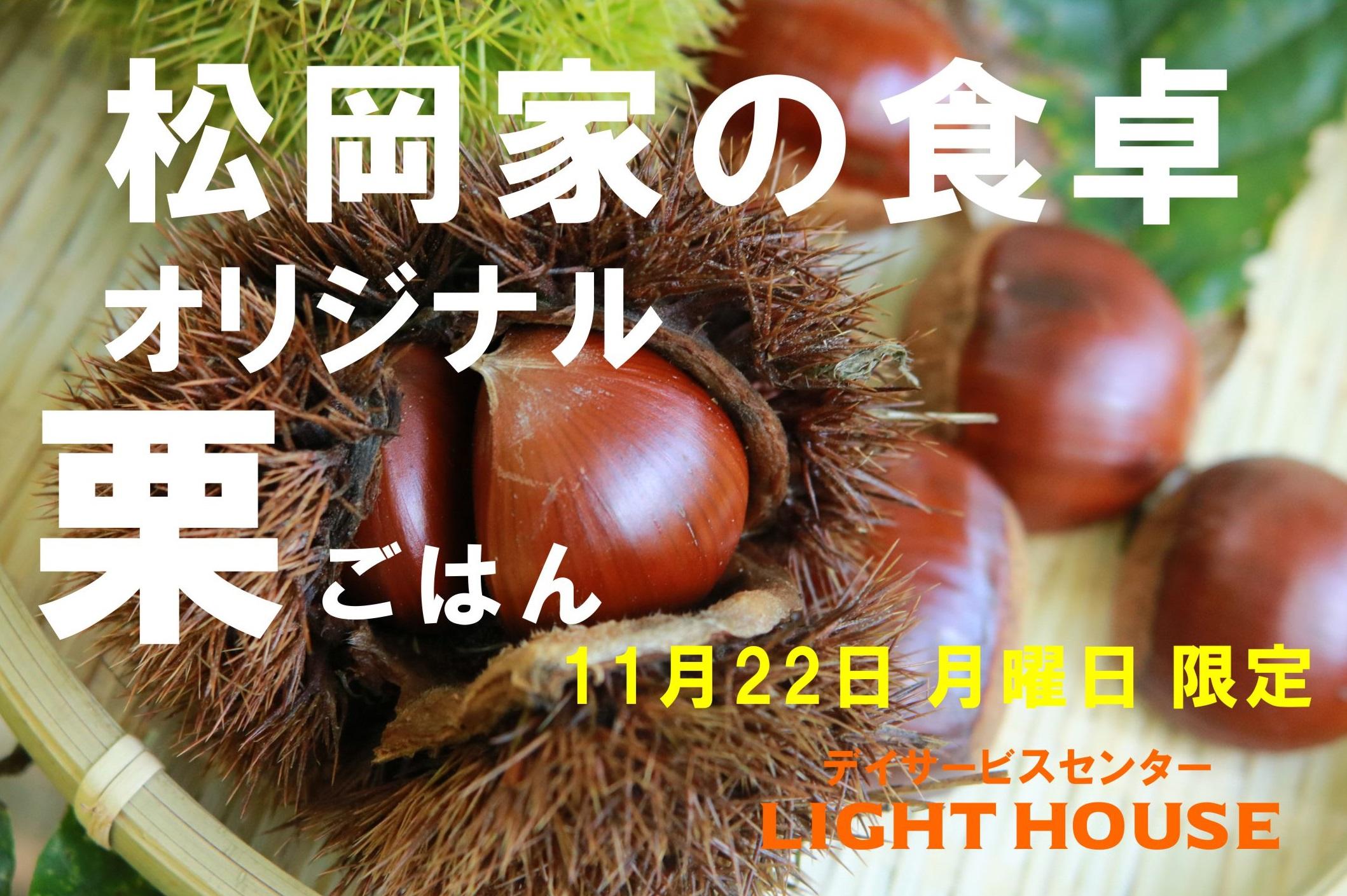 デイサービスセンターライトハウス 松岡家の食卓 【オリジナル栗ごはん🍚】11月22日(月曜日)