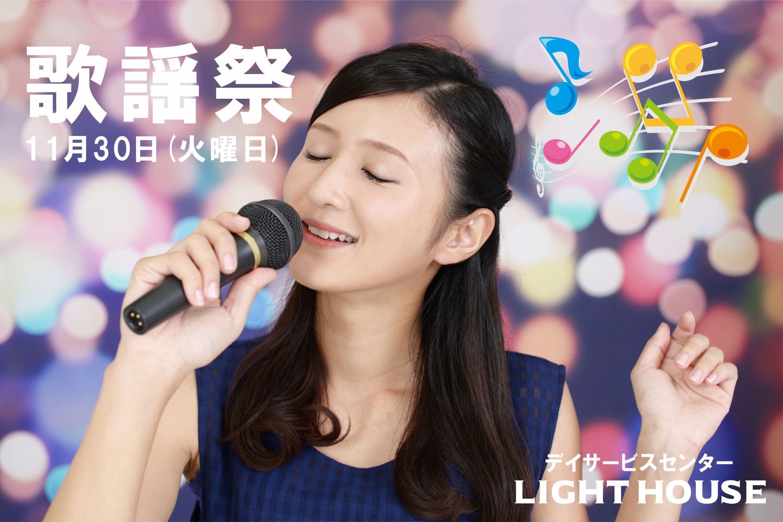 デイサービスセンターライトハウス 歌謡祭・カラオケ大会🎤集合💖 11月30日(火曜日)